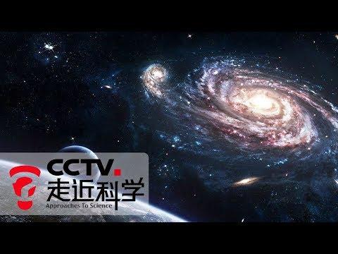 《走近科学》 科技的力量 第五集 宇宙——一起揭开宇宙的神秘面纱 20190110 | CCTV走近科学官方频道