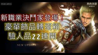 《黑色沙漠M》新職業決鬥家登場!驗證人品的飾品箱22連發!