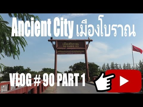 Ancient City เมืองโบราณ  Part 1 Samut Prakan Bangkok Thailand