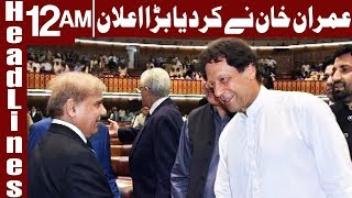 Imran Khan and Saudi crown prince discuss bilateral ties   Headlines 12 AM   15 August 2018  Express