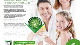 Гель из морских бурых водорослей от компании Vertera(Чтобы стать партнером компании и заказать продукцию свяжитесь со мной по скайпу Serginatali2 или подпишитесь..., 2015-10-08T13:44:09.000Z)