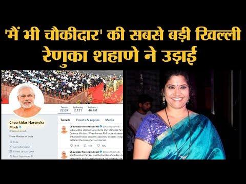 BJP के चुनावी कैंपेन में Renuka Shahane के कमेंट से रंग में भंग पड़ गया | #MainBhiChowkidar