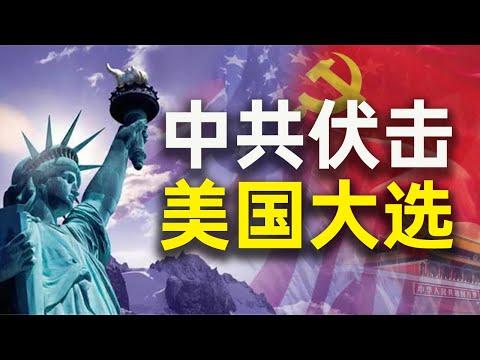 美国大选的最大因素:共产中国!
