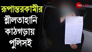 Transgender-র শ্লীলতাহানি, কাঠগড়ায় খোদ Kolkata Police-র এক Official, অভিযোগ নিতে গড়িমসি Police-র