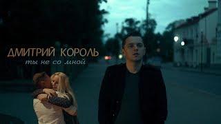 Дмитрий Король - Ты не со мной / Қайрат Нұртас–Мүмкін емес