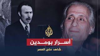شاهد على العصر- أحمد الإبراهيمي ج8