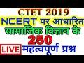 social science NCERT based 250 question for CTET 2018, social science NCERT based notes