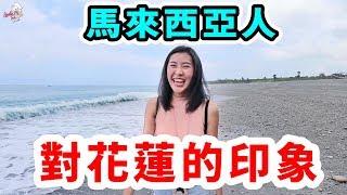 馬來西亞人對花蓮的第一印象 | 一日觀光客車子卻卡在沙灘中 | 花蓮好山好水好漂亮的大海 【傻傻Linda的日常】