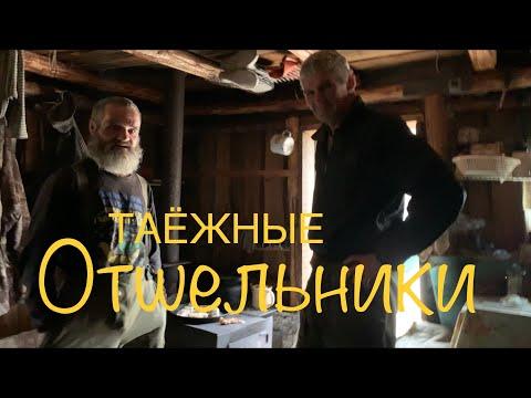 ТАЁЖНЫЕ Отшельники(30 лет одиночества)(17 серия)