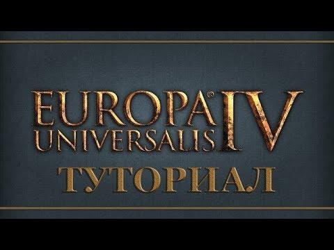 Как играть в Europa Universalis 4 по сети