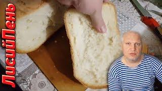 Отличный Хлеб в хлебопечке