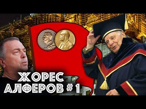 Смотреть Жорес Алфёров о роли Андропова в смерти СССР / #ЗАУГЛОМ онлайн