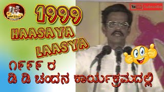 1999 UGADI HABBADALLI GANGAVATI PRANESH    1999 ಯುಗಾದಿ ಹಬ್ಬದಂದು ಪ್ರಾಣೇಶ್ ರ ಕಾರ್ಯಕ್ರಮ ಡಿಡಿ ಚಂದನದಲ್ಲಿ