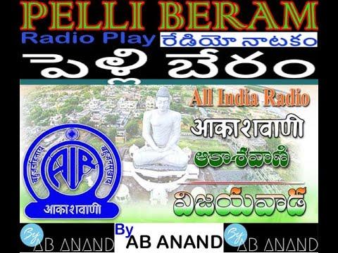 PELLI BERAM Radio Comedy Play, పెళ్లి బేరం రేడియో హాస్య నాటకం By AB ANAND, All India Radio.ఏబి ఆనంద్