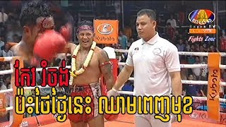 Kun Khmer, កែវ រំចង់ 🇰🇭 Vs 🇹🇭️, Keo Rumchong Vs Yokhidam (Thai), 21 Sep 2018 | Fights Zone