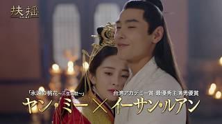 扶揺(フーヤオ) 伝説の皇后 第58話