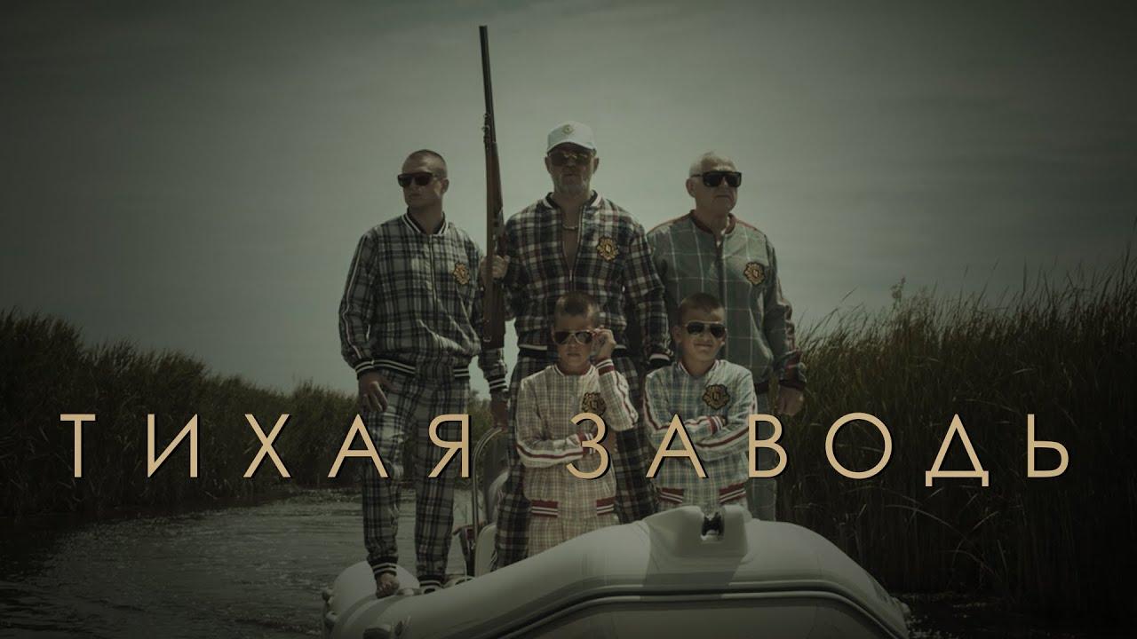 Тихая заводь (Документальный фильм) – SERYOGA