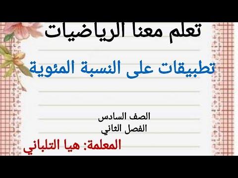 تطبيقات على النسبة المئوية للصف السادس الفصل الثاني الدرس الثالث رياضيات الصف السادس Youtube