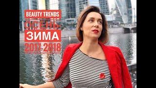 видео Модный новогодний макияж 2016, тенденции, фото