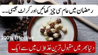 Ramzan & Health And Fitness \ Health Tips Urdu \ Hindi (Ramadan 2018)