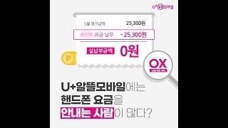 """통신비 0원의 비밀 """"알뜰폰 유심요금제 포인트…"""
