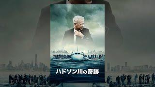 ハドソン川の奇跡(字幕版) thumbnail