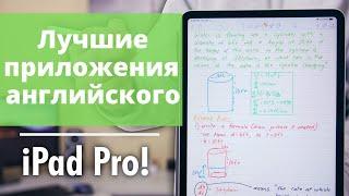 5 ЛУЧШИХ ПРИЛОЖЕНИЙ НА iPad Pro ДЛЯ ИЗУЧЕНИЯ АНГЛИЙСКОГО!