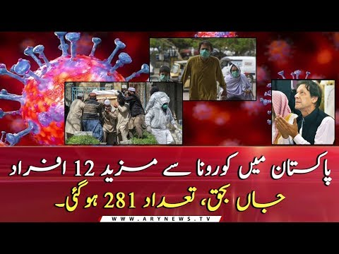 Confirmed COVID-19 Cases In Pakistan Rise To 13,328