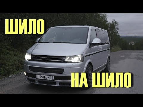 Микроавтобус VW T5. Крутой тюнинг обвес RSL Motorsport