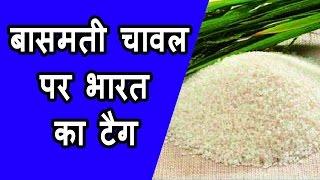 Basmati Rice पर Pak को झटका, India को मिला GI Tag