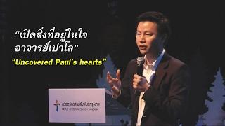 คำเทศนา เปิดสิ่งที่อยู่ในใจอาจารย์เปาโล (2 โครินธ์ 5:1-10)