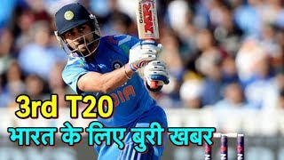 Bad News For Indian Fans Ahead Of The  Series Decider | Sports Tak