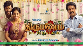 Thirumanam | Cheran,Suganya,Thambi Ramaiah | Official Teaser