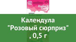 Календула Розовый сюрприз (Гавриш), 0,5 г обзор 00001404 бренд Гавриш производитель Гавриш (Россия)