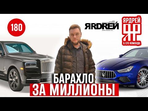 РОЛЛС РОЙС, МАЗЕРАТИ - БАРАХЛО за МИЛЛИОНЫ.