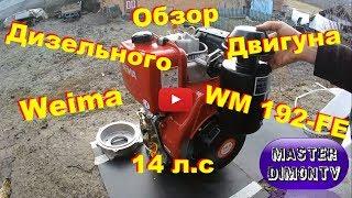 Обзор на Дизельний Двигун Weima WM192FE (14 л.с., шпонка, электростартер)