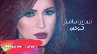 Nesreen Tafesh - Shouqi [Lyric Video] (2019) / نسرين طافش - شوقي