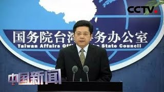 [中国新闻] 国台办:新党主席郁慕明将率团访大陆四省市 | CCTV中文国际