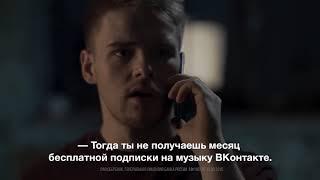 Реклама-трейлер «Сбербанка» - месяц бесплатной подписки на музыку ВК