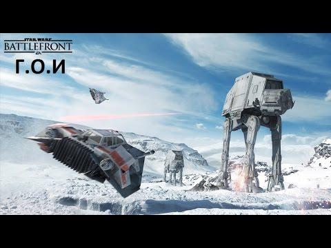 Г.О.И.- Star Wars: Battlefront (BETA)