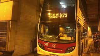 Publication Date: 2018-07-01 | Video Title: =MTR buses= K73往元朗西 報站 下一站:香港青