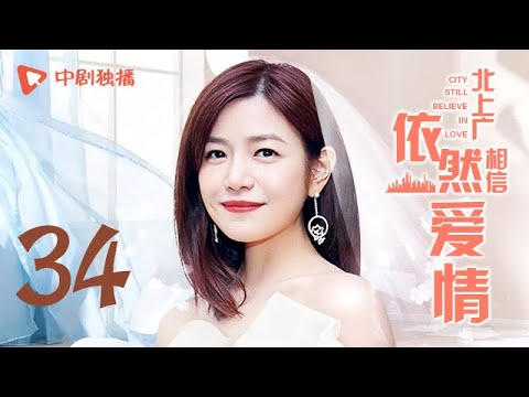 北上广依然相信爱情 34 (朱亚文、陈妍希 领衔主演)