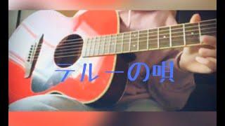 テルーの唄 / 手嶌葵(cover) 手嶌葵さんの『テルーの唄』をカバーさせていただきました☺️ 高評価、チャンネル登録していただけると嬉しいです...