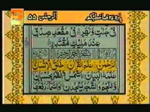 Para 27 - Sheikh Abdur Rehman Sudais and Saood Shuraim - Quran Video with Urdu Translation