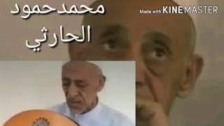 حبيبي شاتسير ودعتك الله وقلبي شايطير وانا لي االه محمدحمودالحارثي