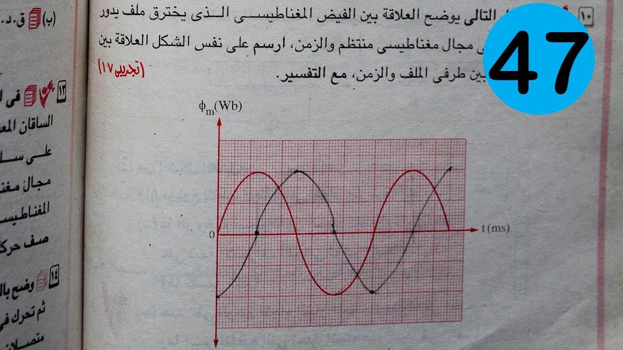 حل الفصل الثالث الدرس الاول  كتاب الامتحان فزياء 3 ث 2020 ج 47 - محمد عبيد