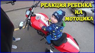 Реакция ребенка на мотоцикл