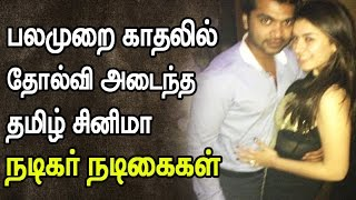 Multiple Love failures of Tamil Cinema Actors and Actresses