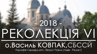 РЕКОЛЕКЦІЇ 2018 ○ НАУКА ШОСТА (Рясне1) ○ о.Василь КОВПАК, СБССЙ