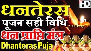 धनतेरस 2018 | धन तेरस पूजन तथा धन प्राप्ति मंत्र | Dhanvantari Puja Vidhi in Hindi | Dhanteras Pooja